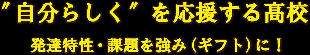 """""""自分らしく""""を応援する高校 発達特性・課題を強み(ギフト)に!"""